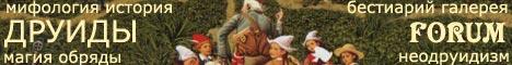 Сайт Друиды. Религия, магия, обряды друидов. Кельтская культура